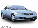 CLクラス_車両メージ